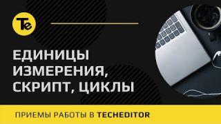 Приемы работы в TechEditor  | Единицы измерения, скрипт, циклы