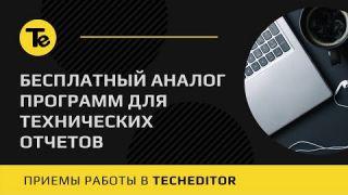 Бесплатный аналог ПО для подготовки технических отчетов